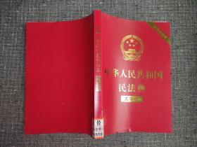 中华人民共和国民法典【含草案说明】(大字版,32开,大字条旨红皮烫金)2020年6月新版【品好如新】
