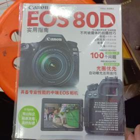 佳能 官方 EOS80D 实用指南