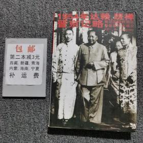 1954年达赖、班禅晋京记略:兼记西藏自治区筹备委员会成立