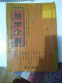 东洋易学全书(韩文版)