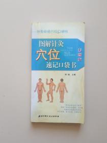 图解针灸穴位速记口袋书:彩图版