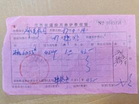 江西航道按月养护费收据。