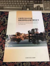 江西省吉安市吉安县徐霞客游线标志地申报论证书  大16开100页