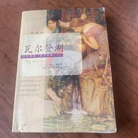 瓦尔登湖(典藏版)——文思博要·英汉对照系列丛书