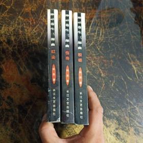 神示苍生三部曲:积垢·红尘·伤舟(全三册)