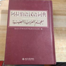 阿拉伯语汉语词典【正版现货.内页干净.极速发货】精装厚本
