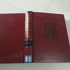 中国邮电百科全书.综合卷