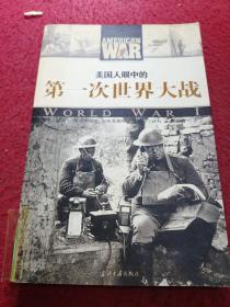 美国人眼中的第一次世界大战