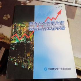 国内企业香港上市投资银行工作手册