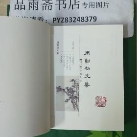周先生钤印《周勋初文集》新版五种: 《诗仙李白之谜》《师门问学录》《九歌新考》《《韩非子》札记》《撷英集》,总定价390元,售价300元包邮;
