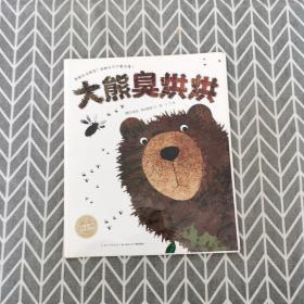 海豚绘本花园:大熊臭烘烘(平装)