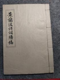 黄兰波诗词剩稿(油印)