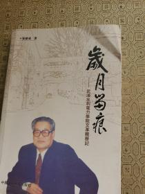 岁月留痕——武汉水利电力学院(签名赠送本)