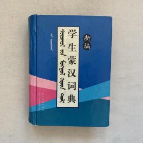 新编学生蒙汉词典