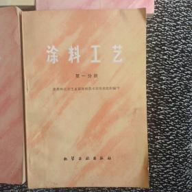 涂料工艺(1一9册)