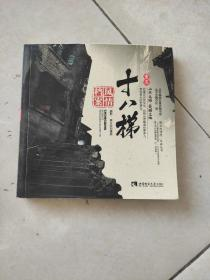 重庆十八梯风情档案(书脊有破损不影响阅读)