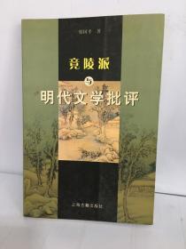 竟陵派与明代文学批评