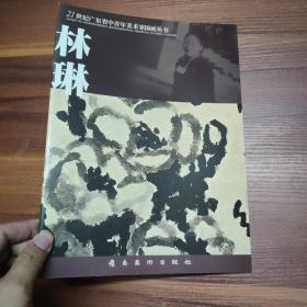 21世纪广东省中青年美术家国画丛书--林琳-大16开
