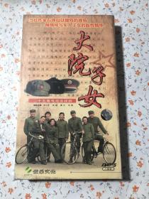 二十五集电视连续剧【大院子女】8碟装DVD