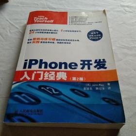 iPhone开发入门经典