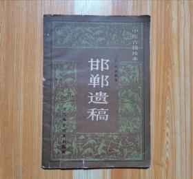 邯郸遗稿(中医古籍珍本)