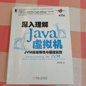 深入理解Java虚拟机:JVM高级特性与最佳实践(第2版)【内页干净】