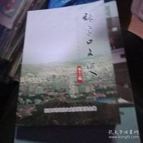 《张家口文史》第十二辑(总49辑)