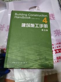 建筑施工手册(4)(第5版)