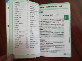 (PASS绿卡图书)高中古诗文随身记(含考纲必背古诗文)