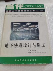 地下铁道设计与施工