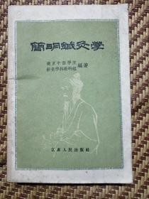 简明针灸学(1959年版)