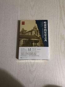 暗夜里的星星之火--党的诞生地·上海革命遗址系列故事(红色足迹 第2辑) 未开封