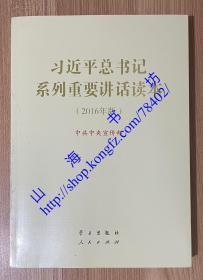 习近平总书记系列重要讲话读本(2016年版)9787514706284