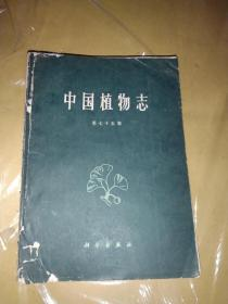 中国植物志 (第七十五卷)孤本
