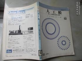 人工膜--新しい高机能性膜の创造【大16开 日文原版】