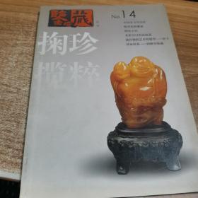鉴藏丛书(总第十四辑)