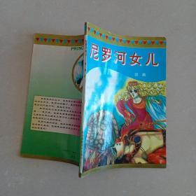 尼罗河女儿(续卷6)