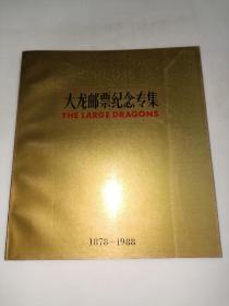 大龙邮票纪念专集(1878-1988)1988年一版一印