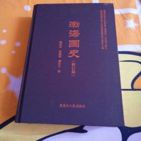 渤海国史(修订版)