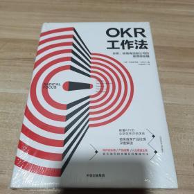 OKR工作法:谷歌、领英等顶级公司的高绩效秘籍(全新 未拆封 精装)