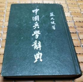 中国兵学辞典