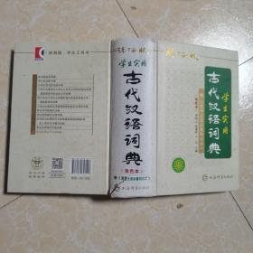 唐文 辞海版学生实用古代汉语词典(有一页如图2破损)