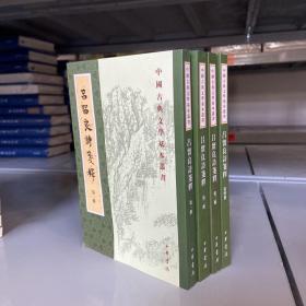 品见图,介意勿拍,最后5套,随机发货  俞国林签名钤印《吕留良诗笺释》(全四册)