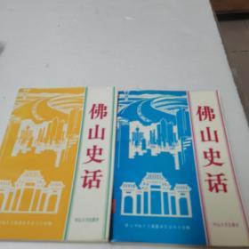 佛山史话(共2册)