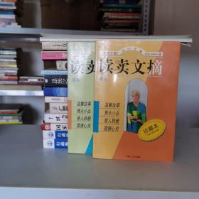 读卖文摘·珍藏本(AB卷)