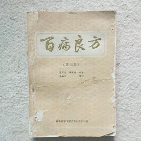 百病良方(第四集)