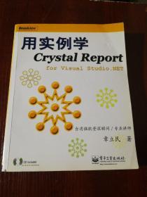用实例学Crystal Report for Visual Studio.NET