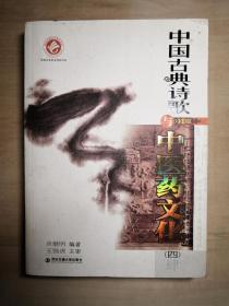 中国古典诗歌与中医药文化(四)