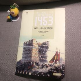 1453——君士坦丁堡的陷落