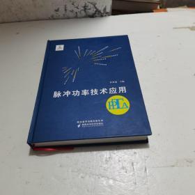 脉冲功率技术应用  扫码上书
